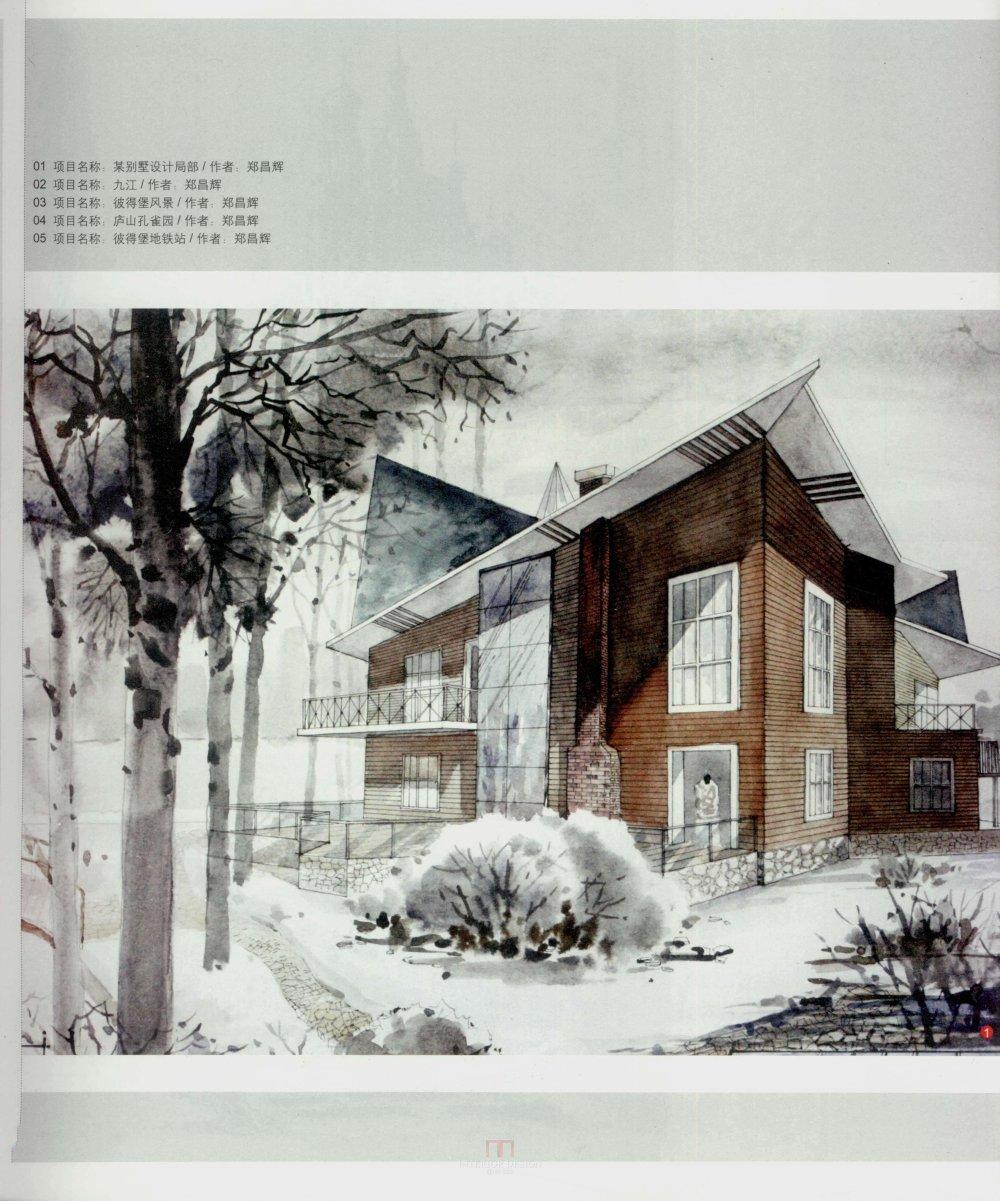 现代手绘设计师38人_13671144854 0007.jpg