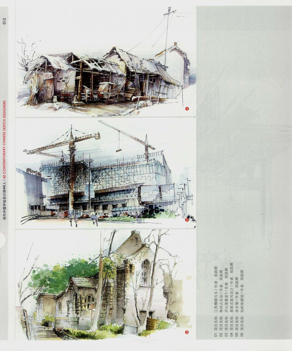 现代手绘设计师38人_13671144854 0011.jpg