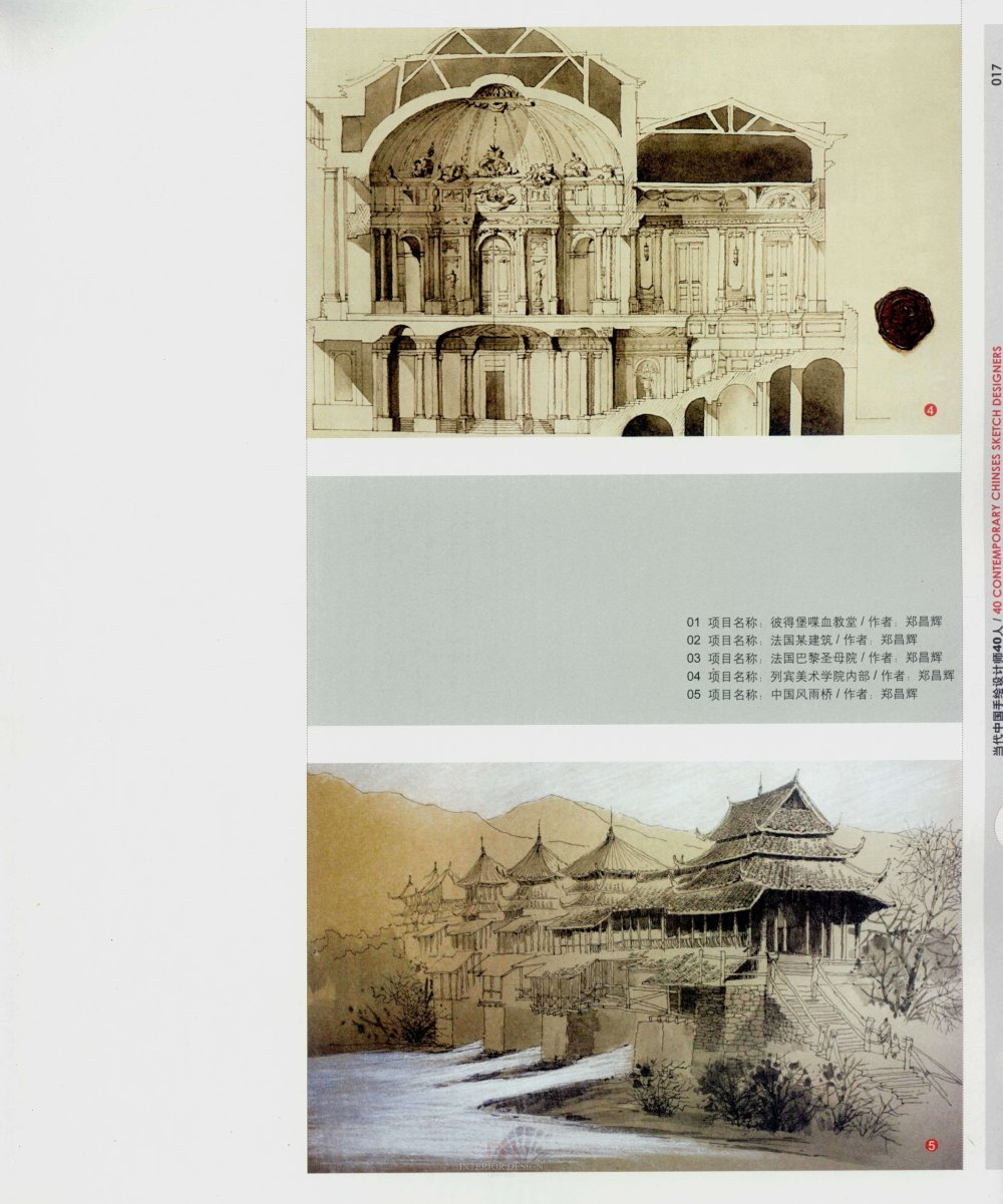 现代手绘设计师38人_13671144854 0016.jpg