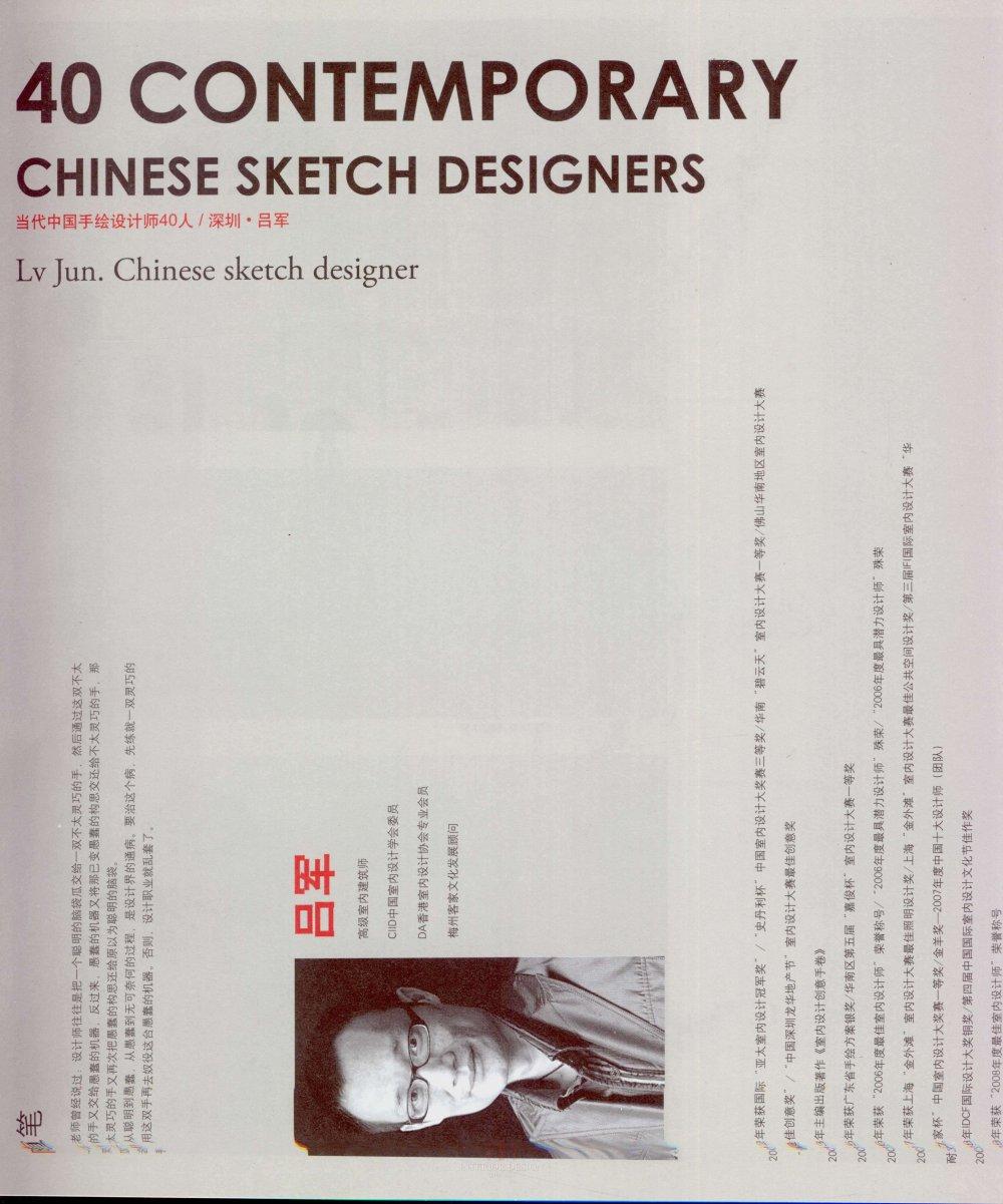 现代手绘设计师38人_13671144854 0017.jpg