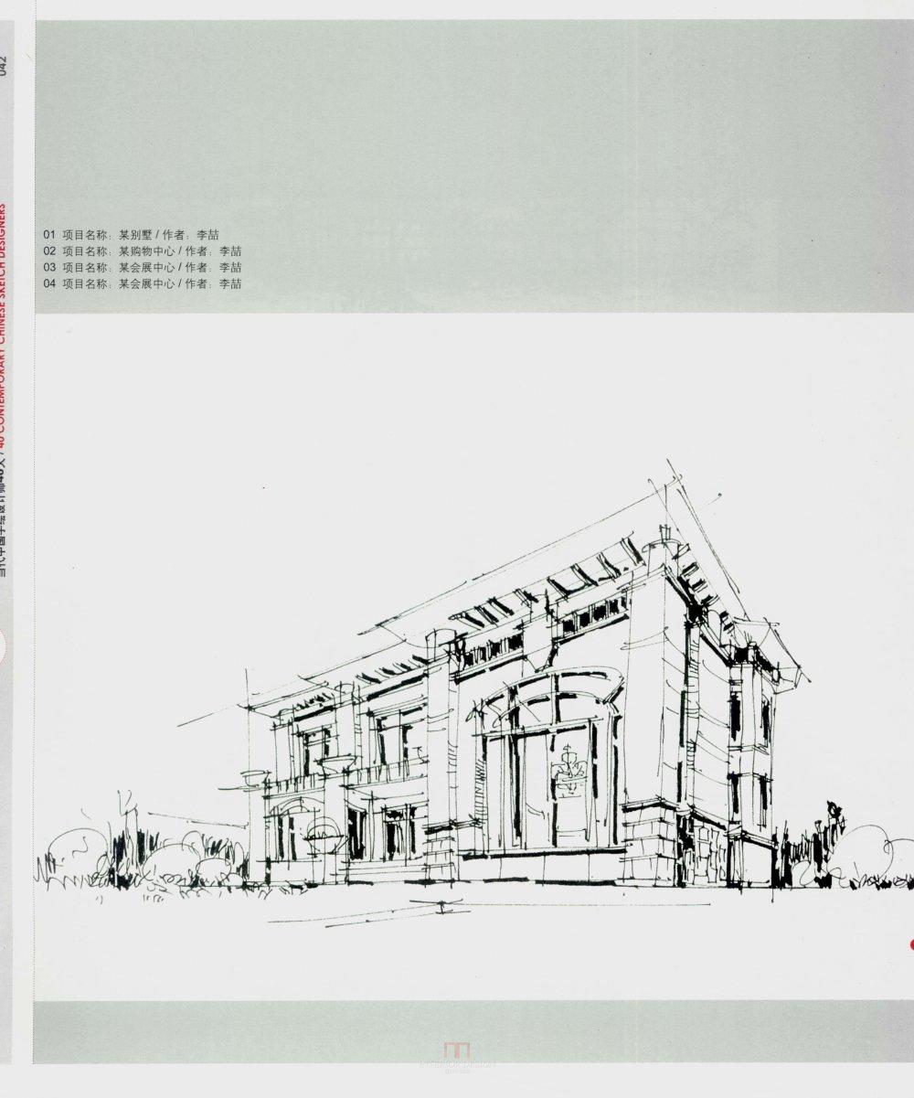 现代手绘设计师38人_13671144854 0041.jpg