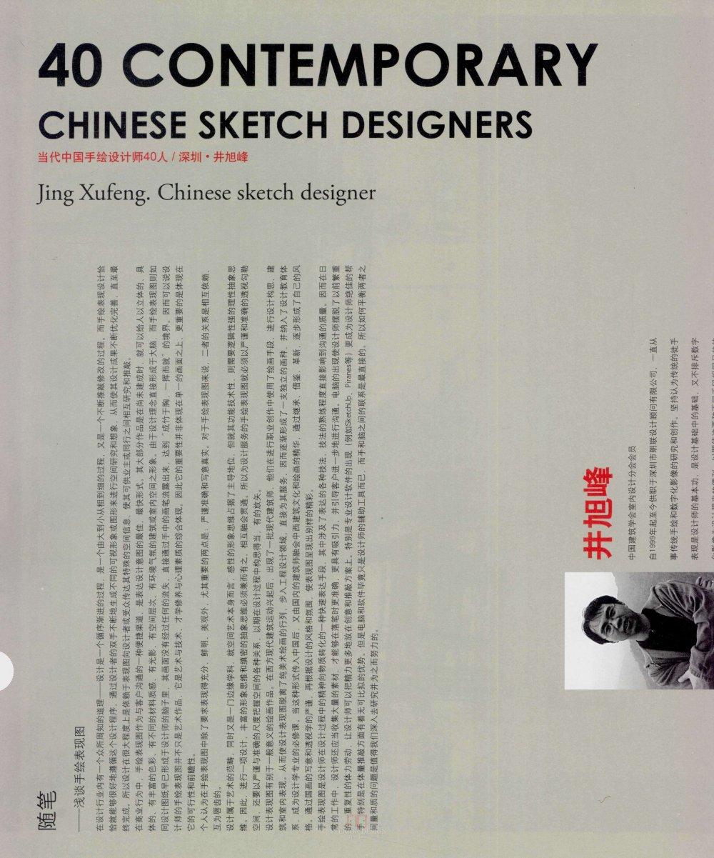 现代手绘设计师38人_13671144854 0045.jpg