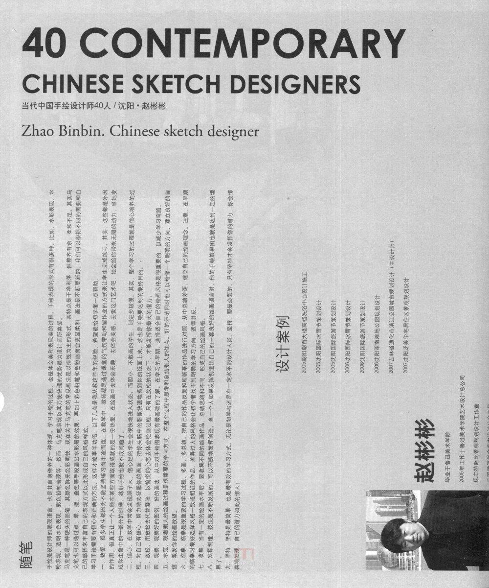 现代手绘设计师38人_13671144854 0057.jpg