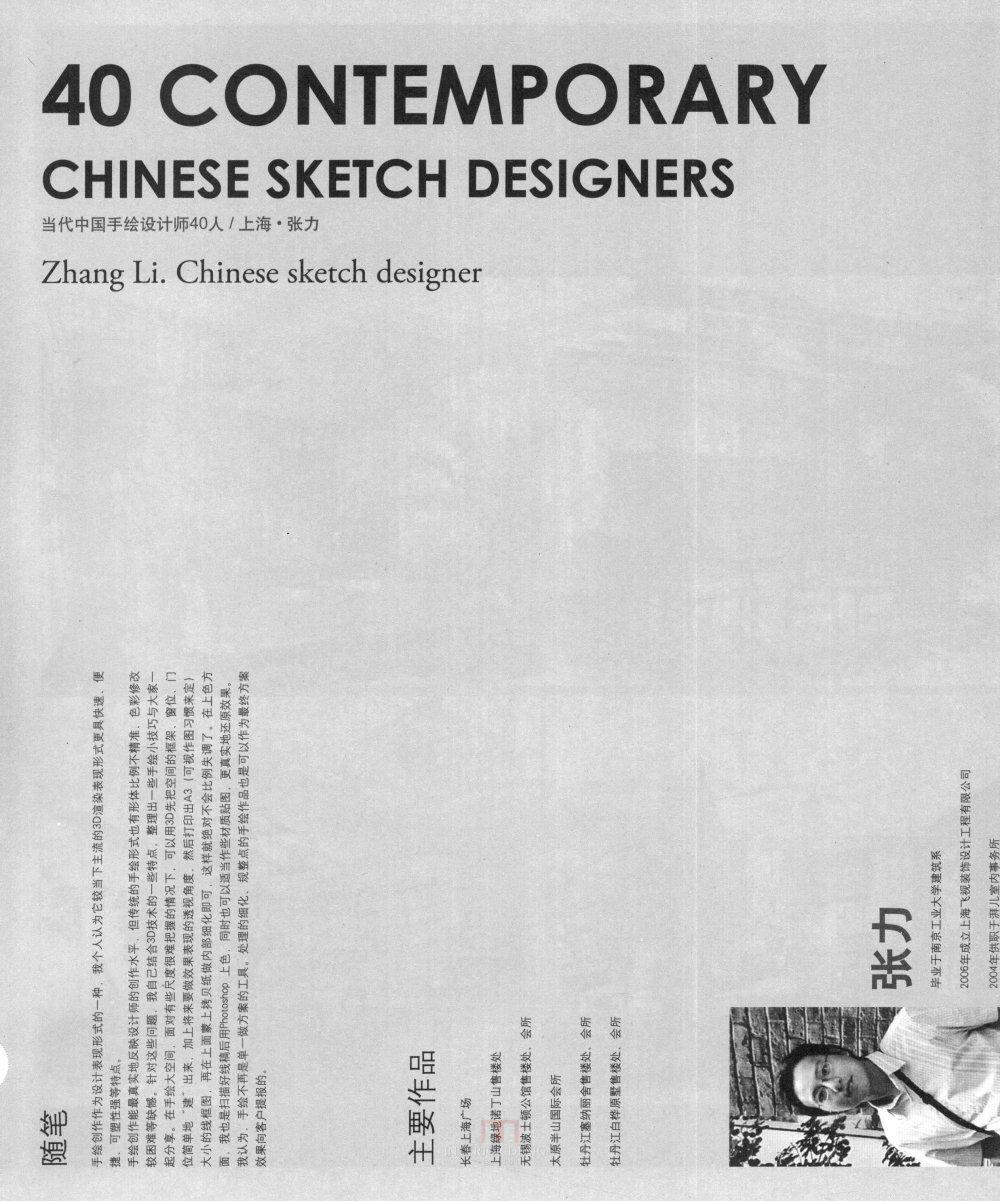现代手绘设计师38人_13671144854 0071.jpg