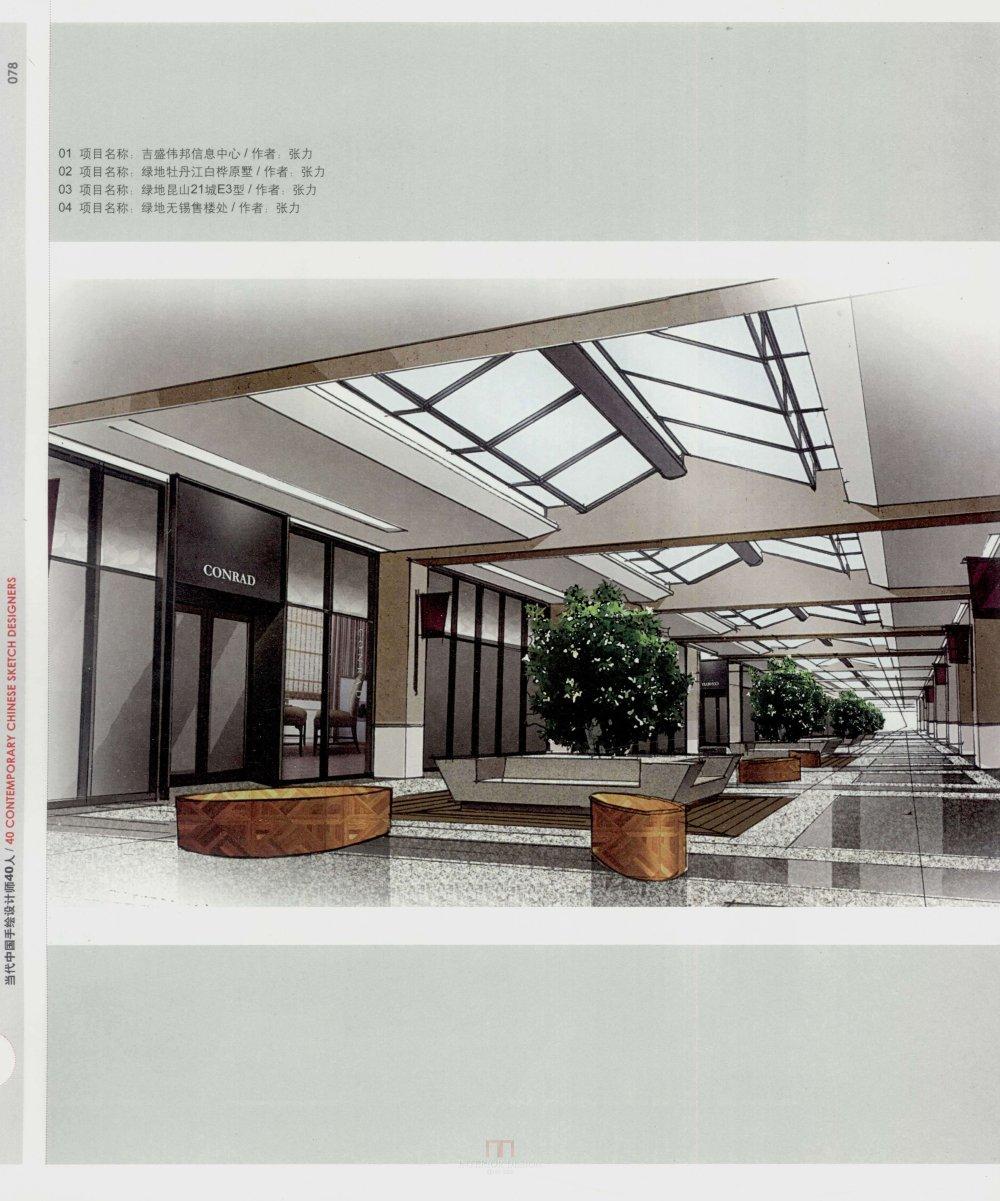 现代手绘设计师38人_13671144854 0077.jpg