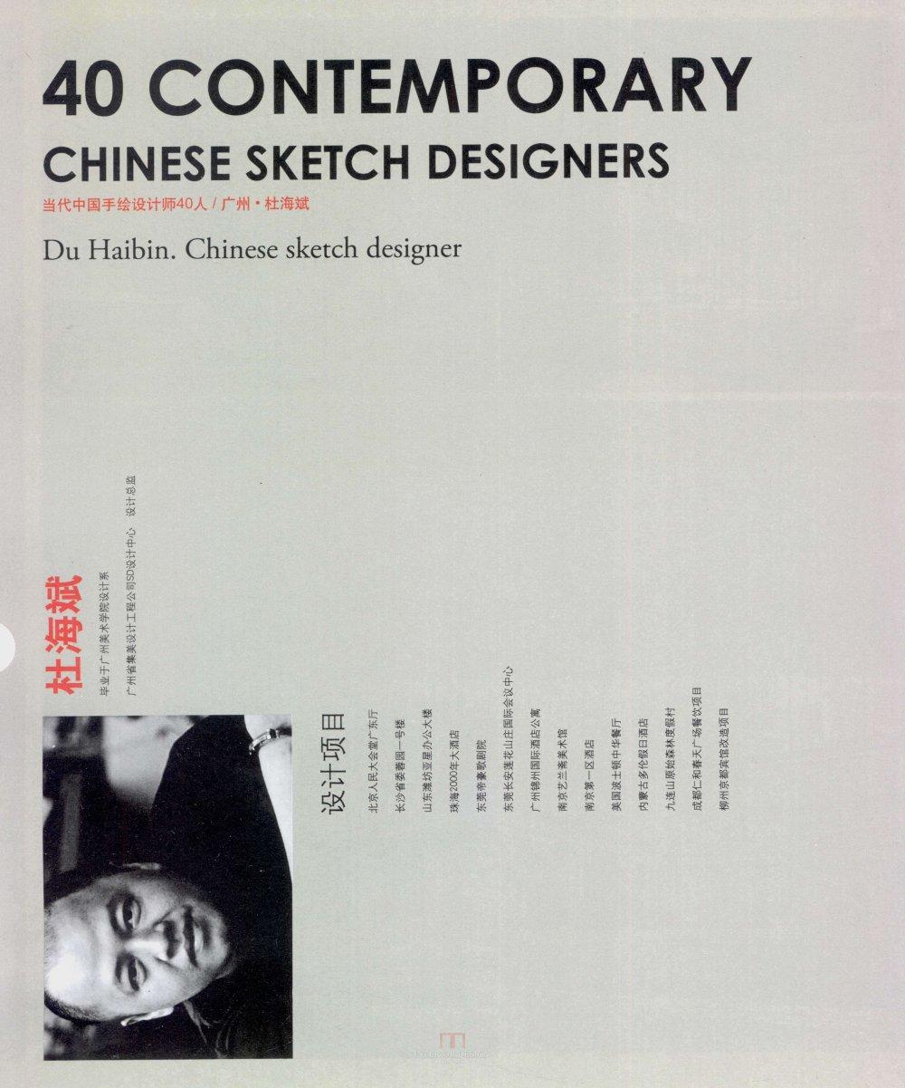 现代手绘设计师38人_13671144854 0083.jpg