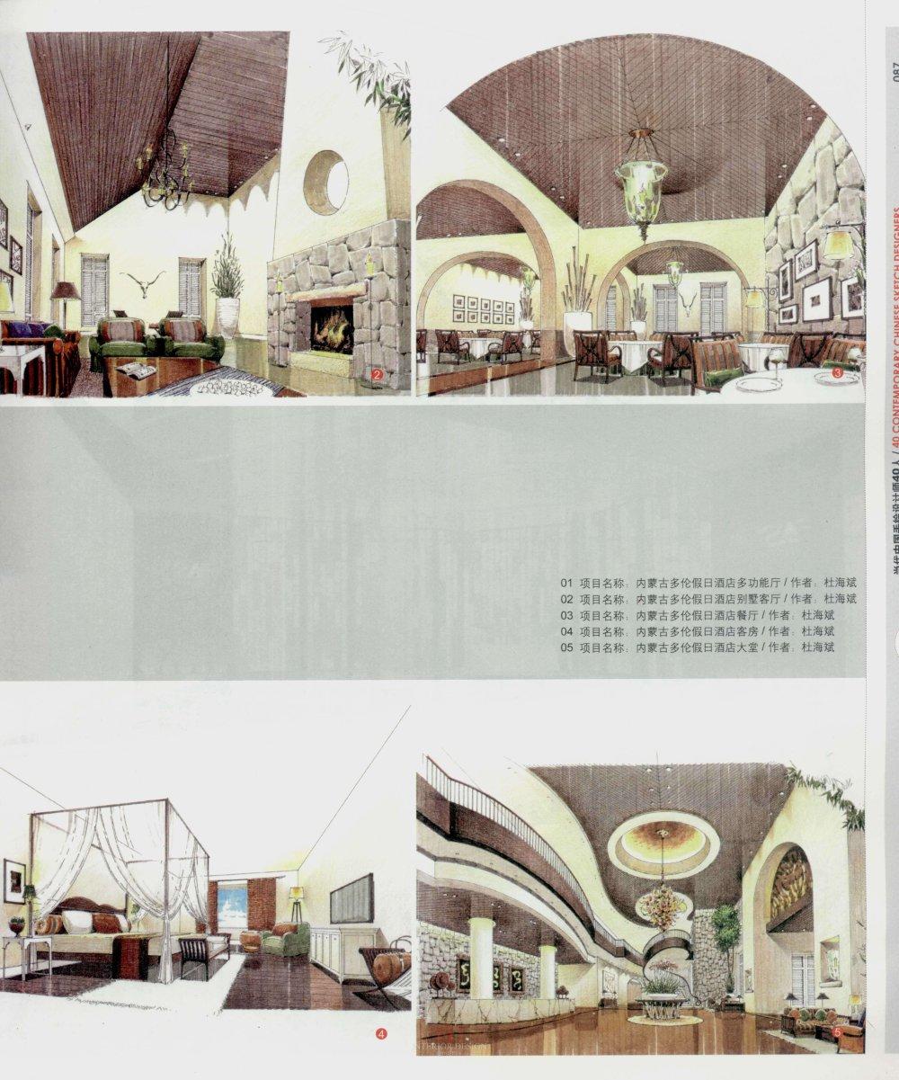 现代手绘设计师38人_13671144854 0086.jpg
