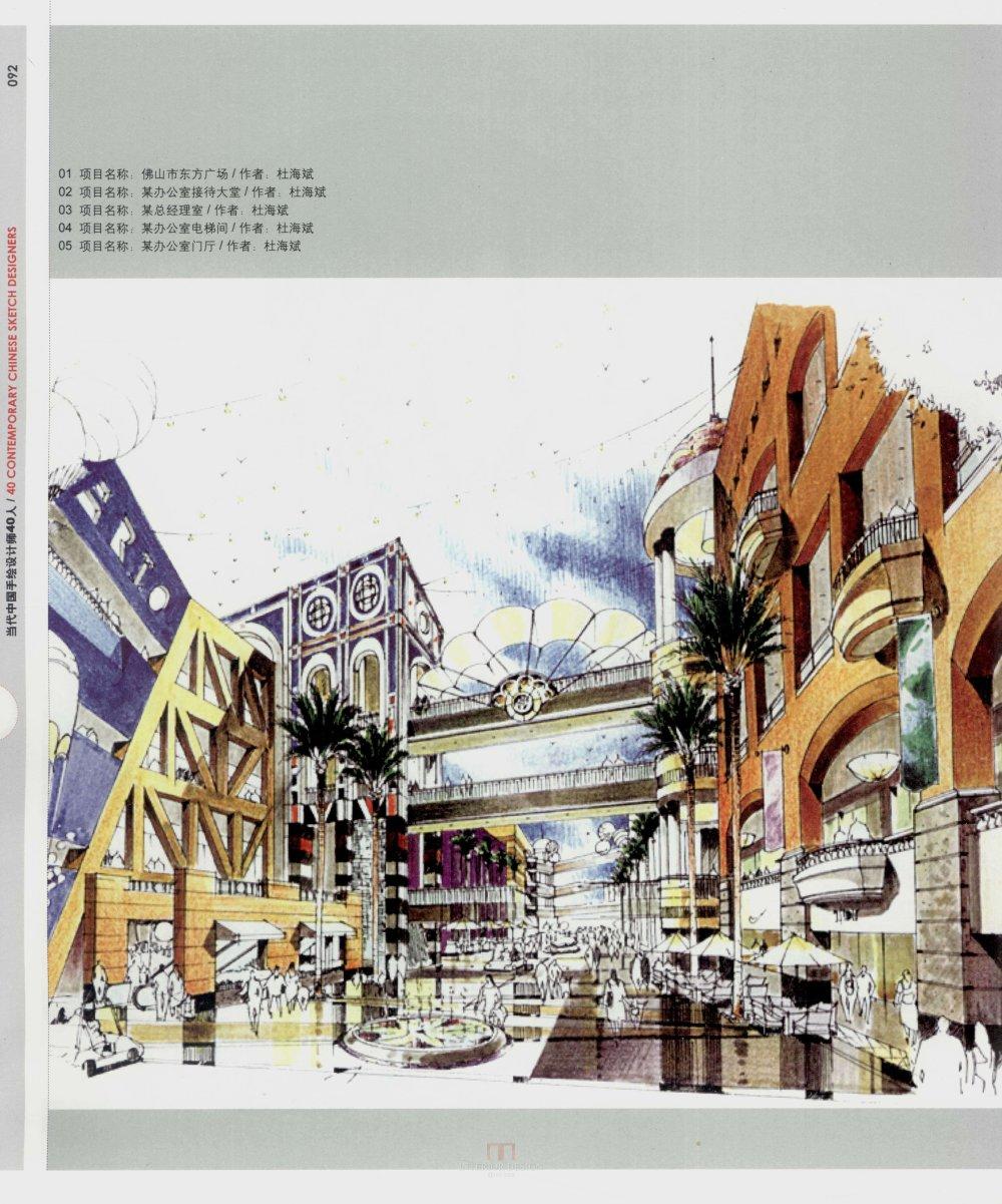 现代手绘设计师38人_13671144854 0091.jpg
