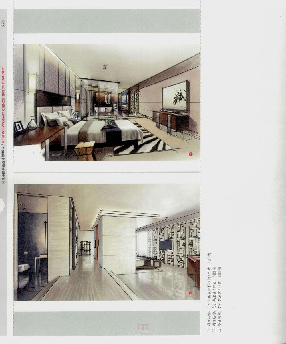 现代手绘设计师38人_13671144854 0271.jpg