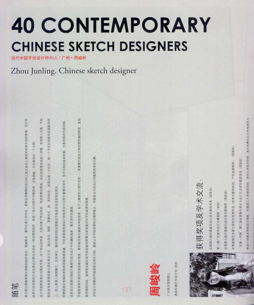 现代手绘设计师38人_13671144854 0273.jpg