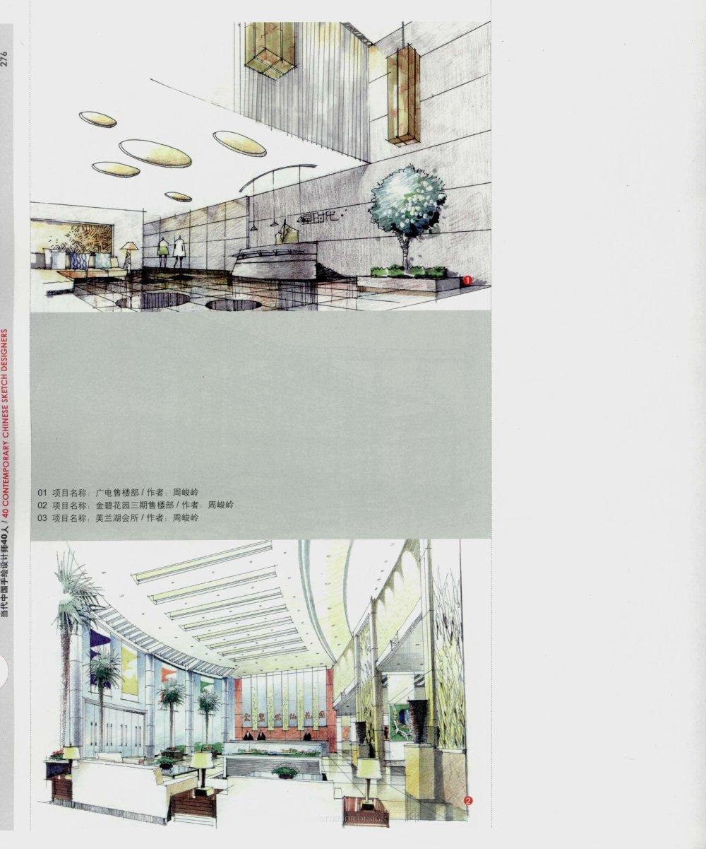 现代手绘设计师38人_13671144854 0277.jpg