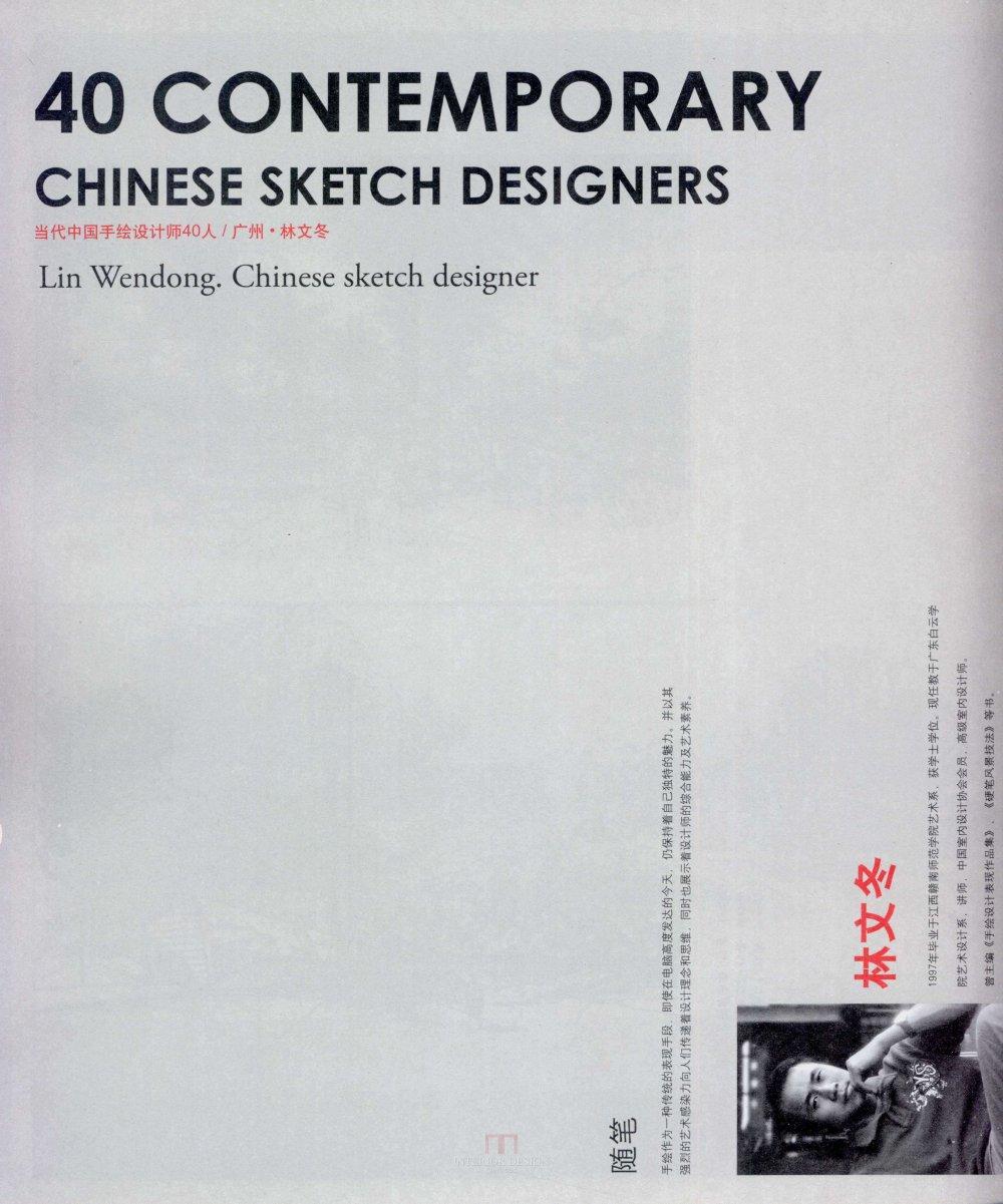 现代手绘设计师38人_13671144854 0279.jpg