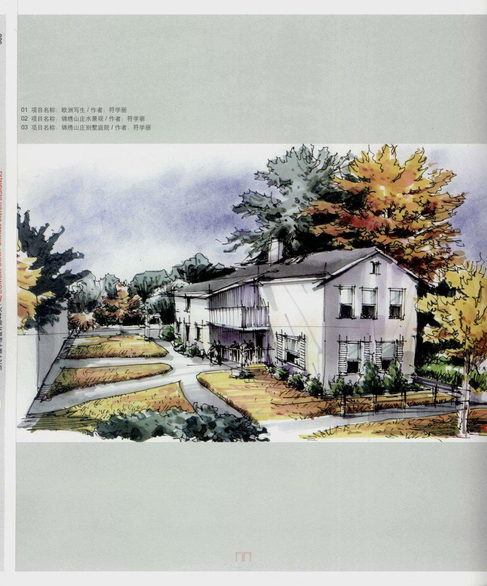 现代手绘设计师38人_13671144854 0293.jpg