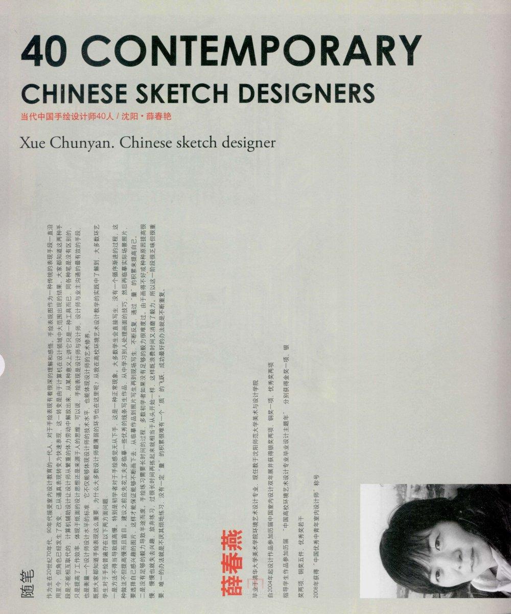 现代手绘设计师38人_13671144854 0305.jpg