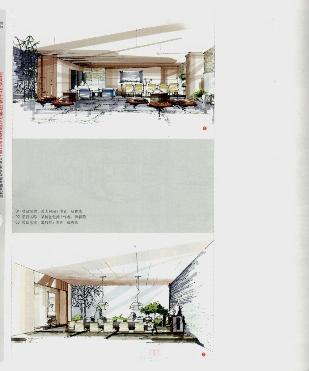 现代手绘设计师38人_13671144854 0311.jpg