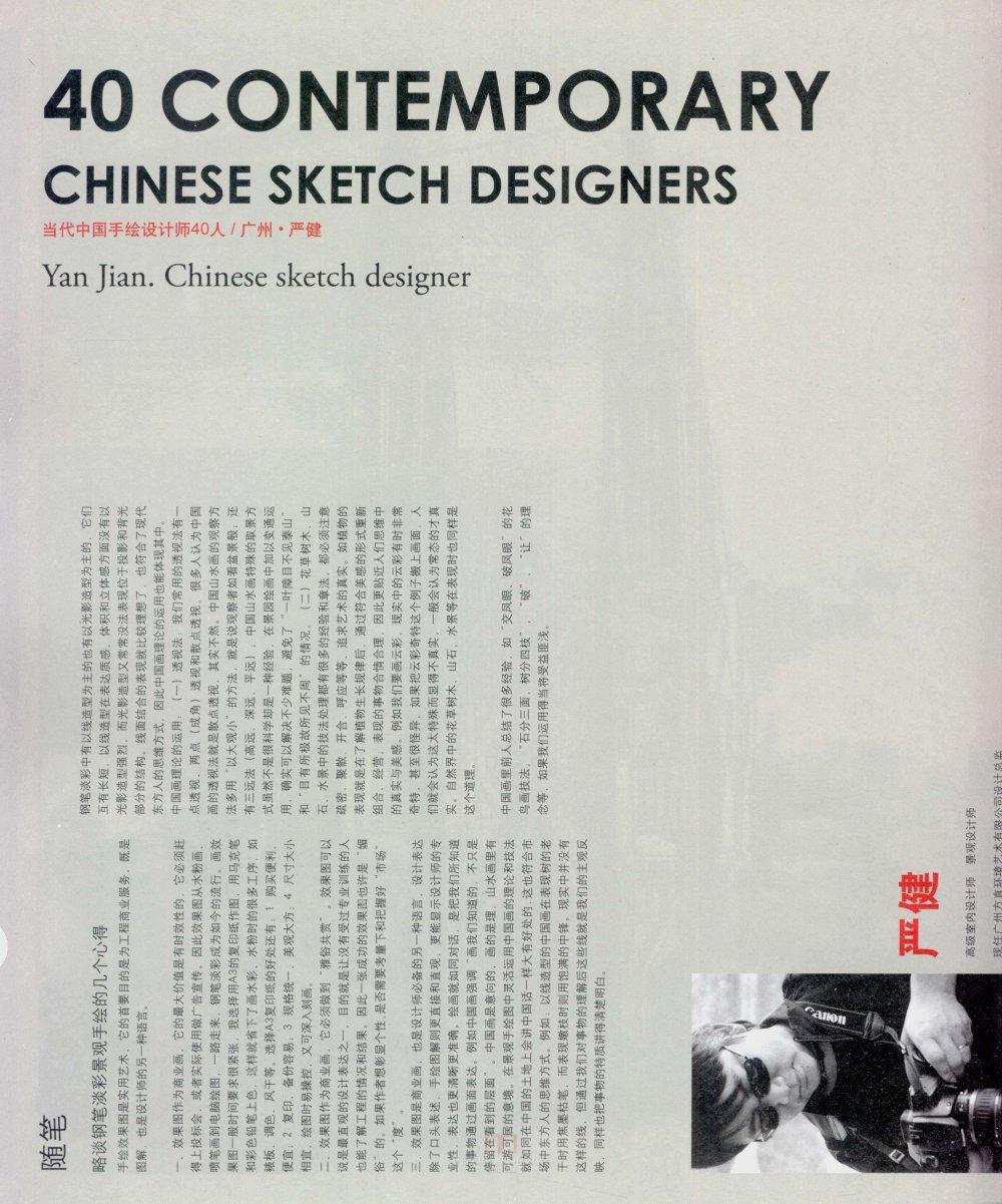 现代手绘设计师38人_13671144854 0313.jpg
