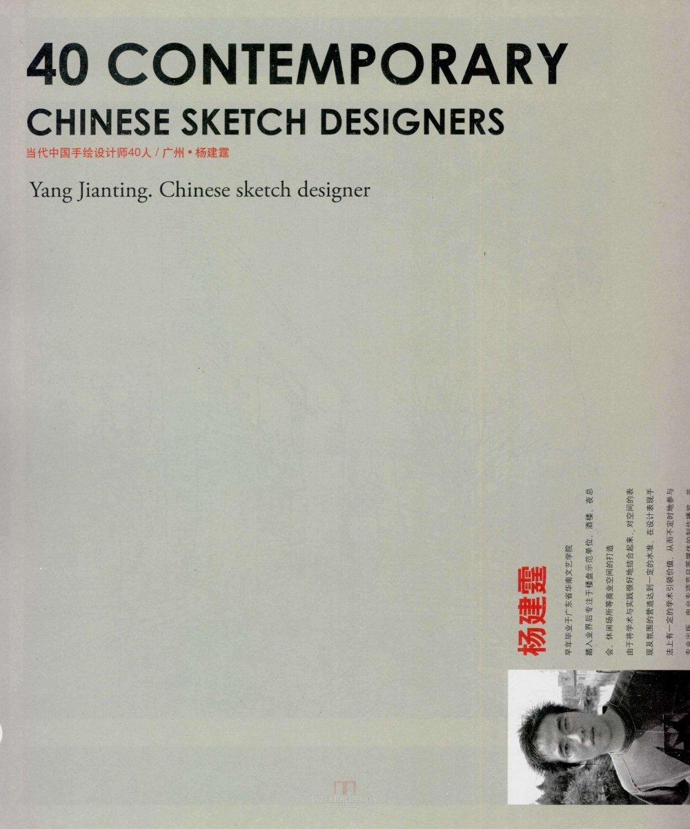 现代手绘设计师38人_13671144854 0345.jpg