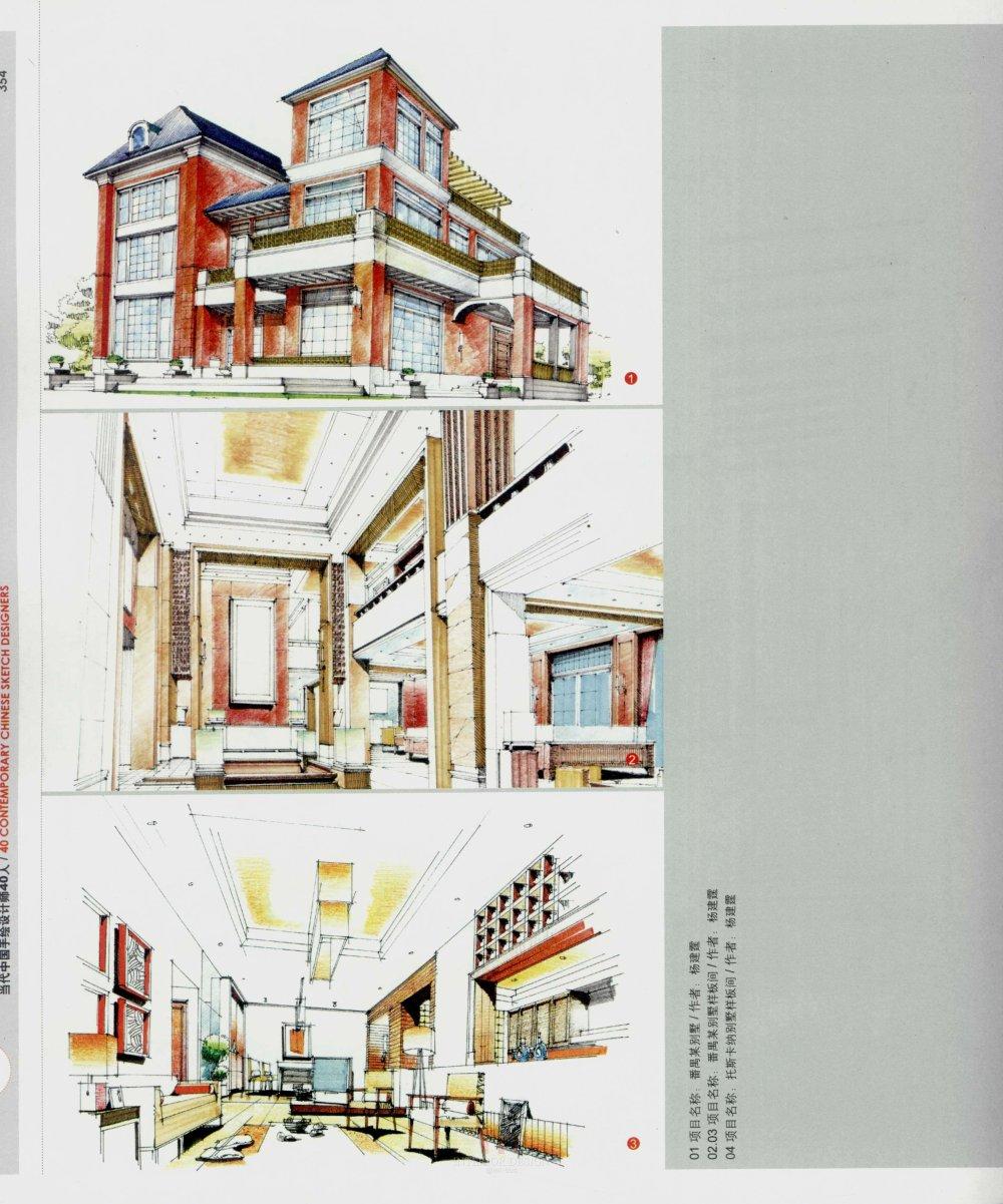 现代手绘设计师38人_13671144854 0347.jpg