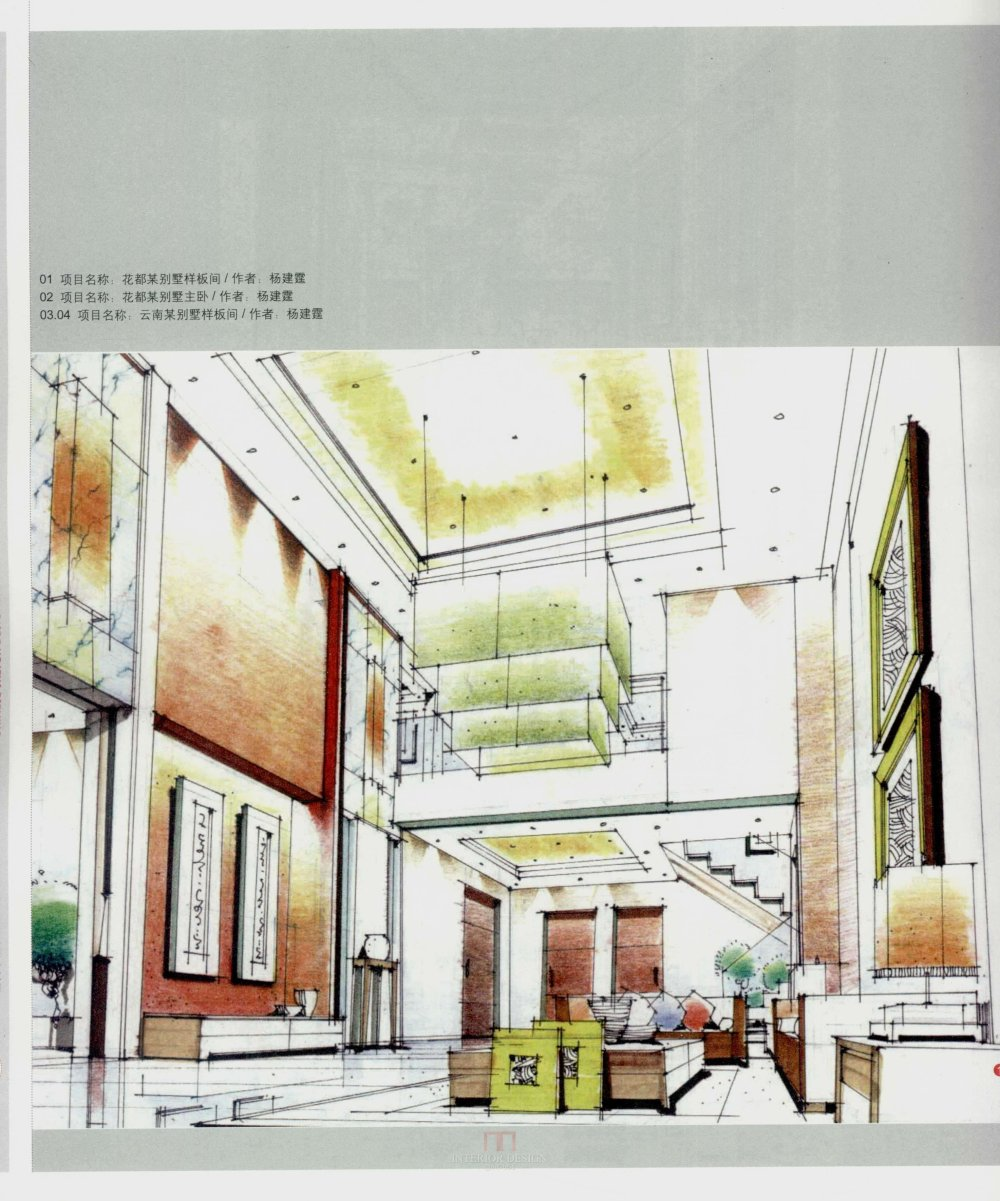 现代手绘设计师38人_13671144854 0351.jpg