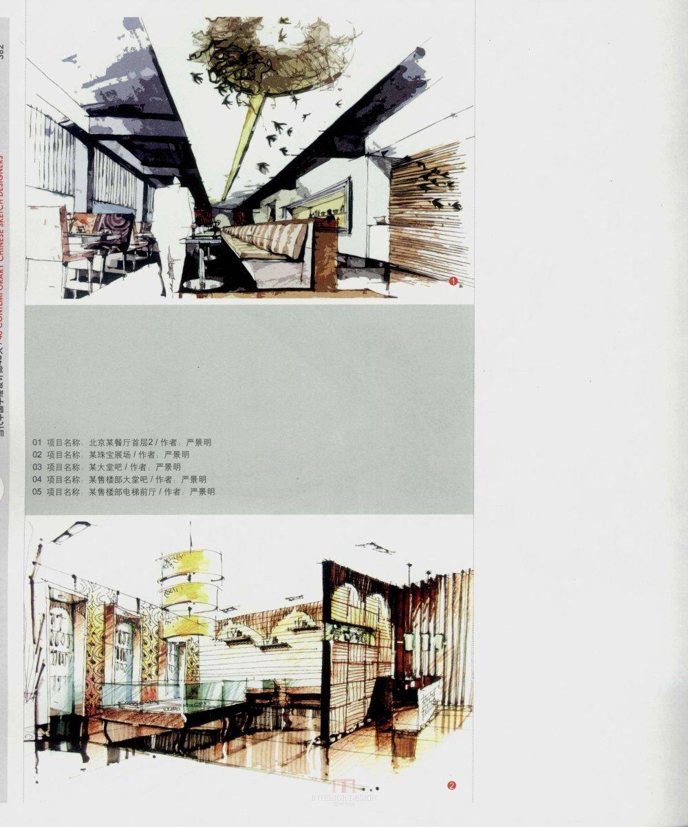 现代手绘设计师38人_13671144854 0355.jpg