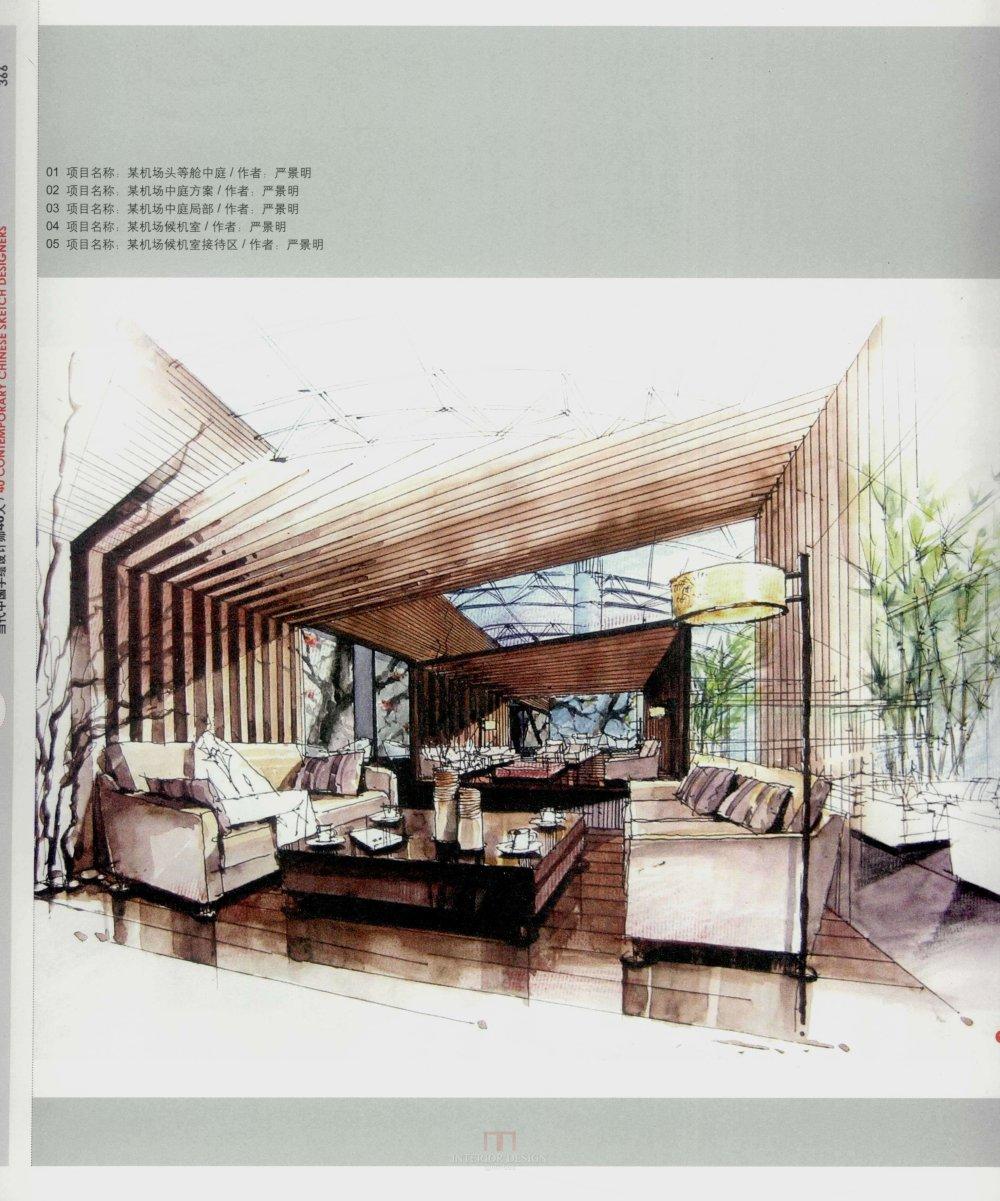 现代手绘设计师38人_13671144854 0359.jpg