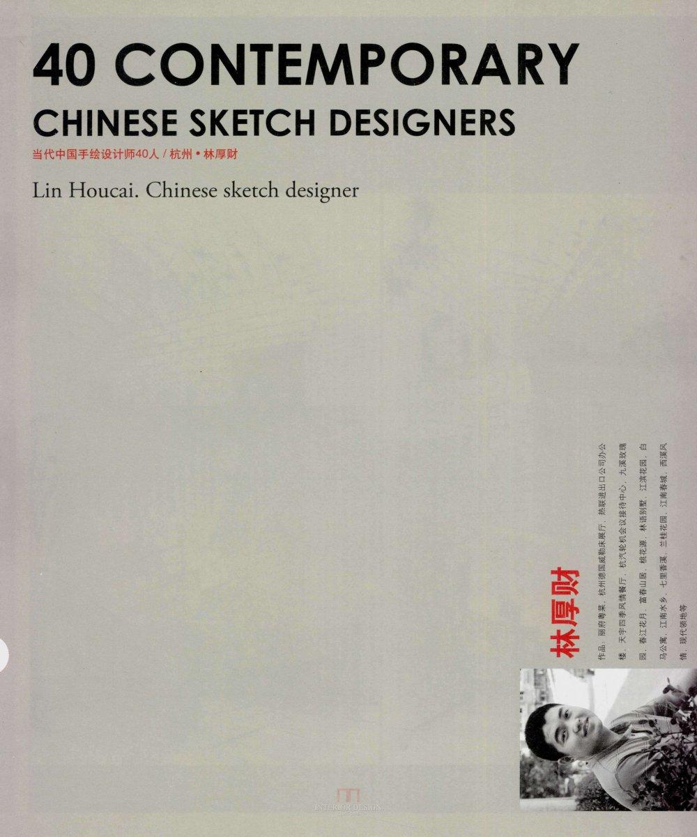 现代手绘设计师38人_13671144854 0361.jpg