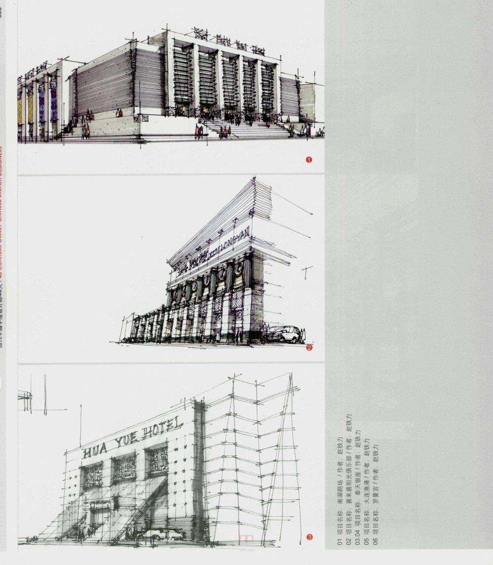 现代手绘设计师38人_13671144854 0371.jpg
