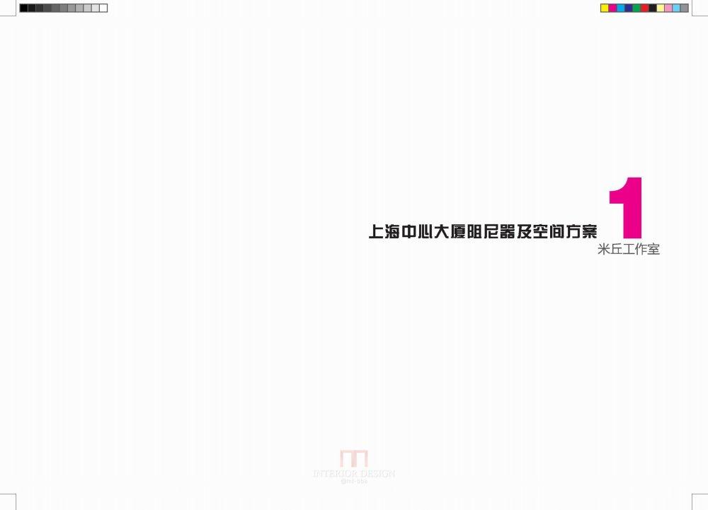 米丘工作室--上海中心大厦阻尼器及空间方案_阻尼器空间方案_页面_01.jpg