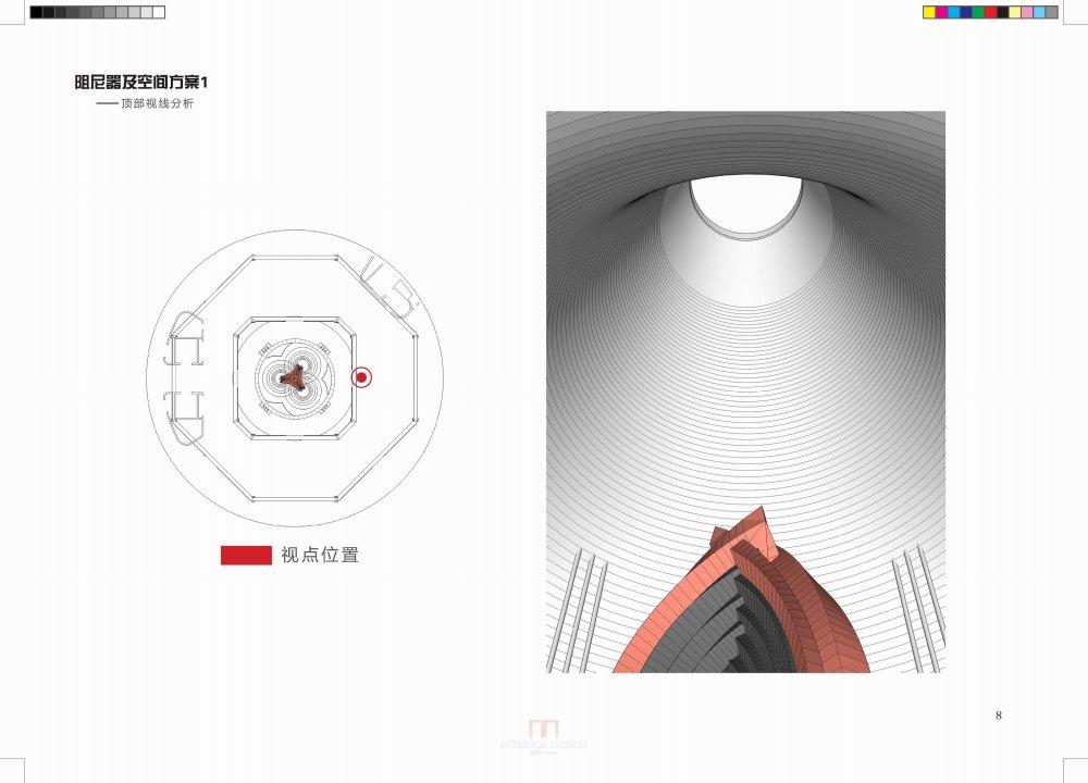 米丘工作室--上海中心大厦阻尼器及空间方案_阻尼器空间方案_页面_08.jpg