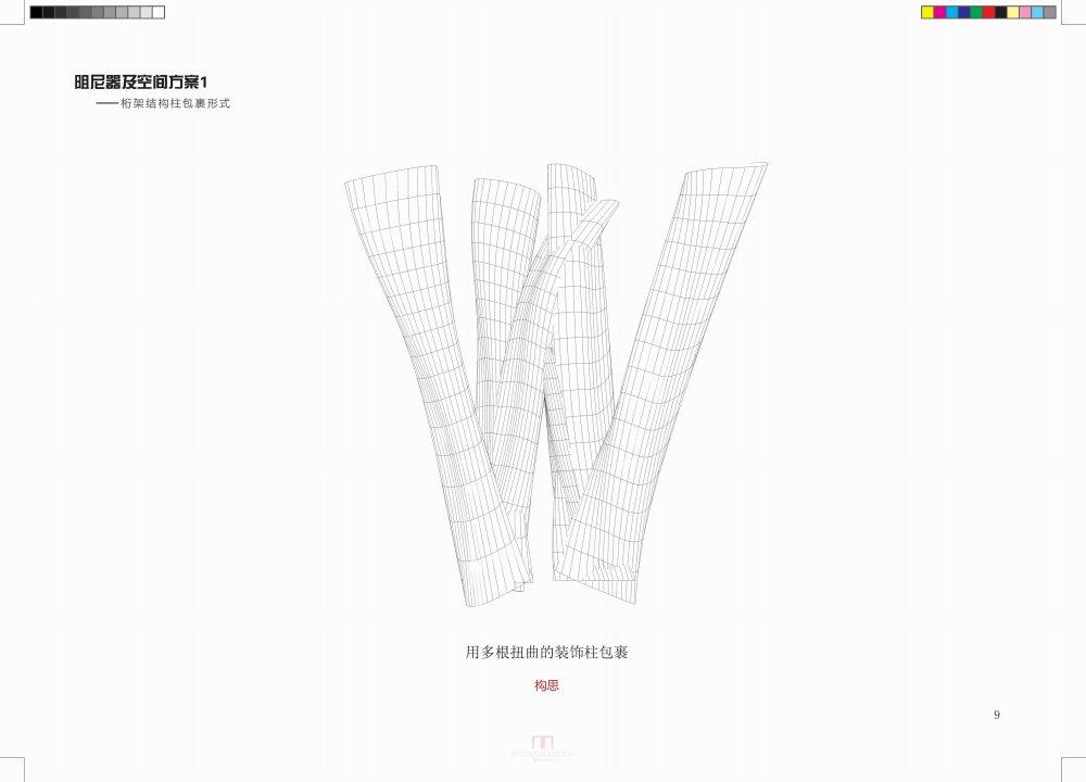 米丘工作室--上海中心大厦阻尼器及空间方案_阻尼器空间方案_页面_09.jpg