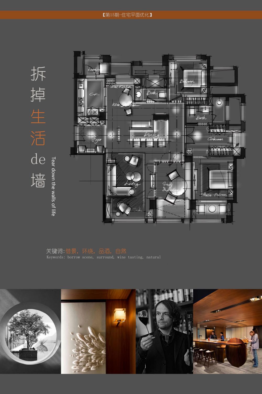 【第15期-住宅平面优化】一个150m²平层16组方案 投票奖励DB_【04】.jpg