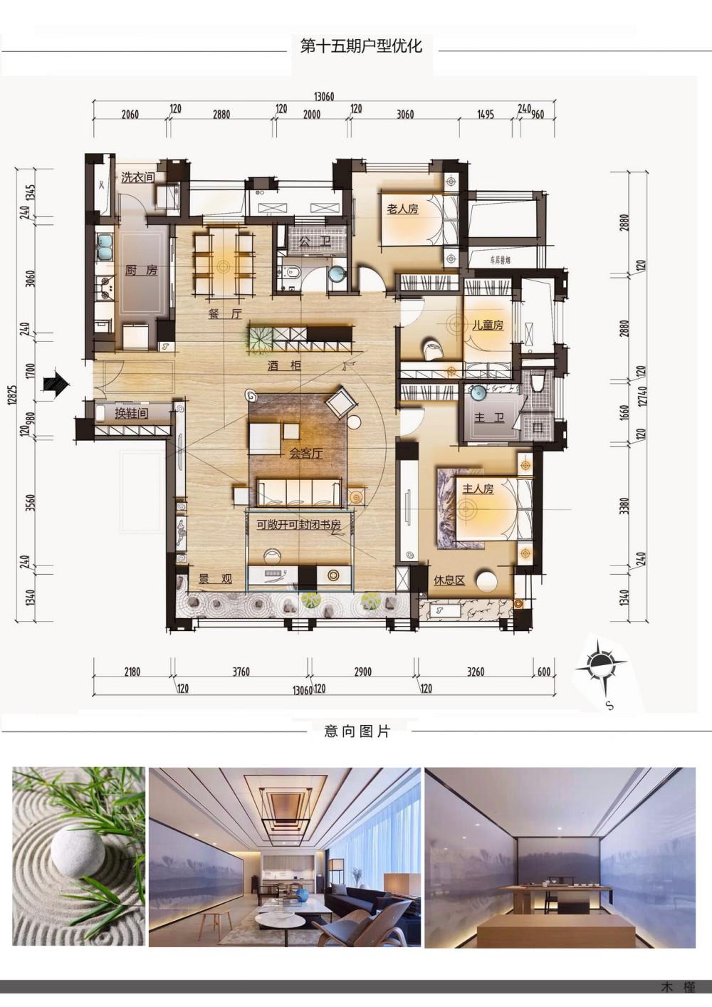 【第15期-住宅平面优化】一个150m²平层16组方案 投票奖励DB_【05】.jpg
