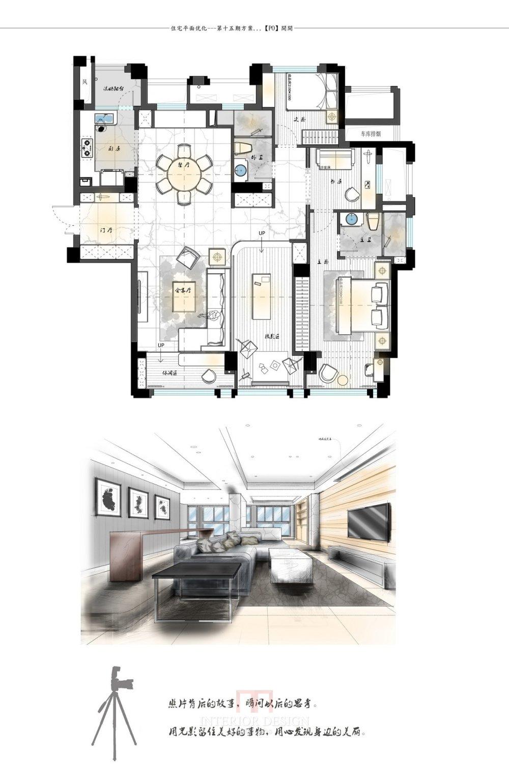 【第15期-住宅平面优化】一个150m²平层16组方案 投票奖励DB_【15】.jpg