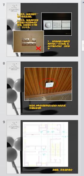 深化设计中的施工工艺(金螳螂资料)_2.png