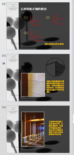 深化设计中的施工工艺(金螳螂资料)_3.png