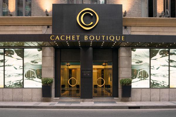 上海凯世精品酒店Cachet Boutique Shanghai_1419839310839.jpg