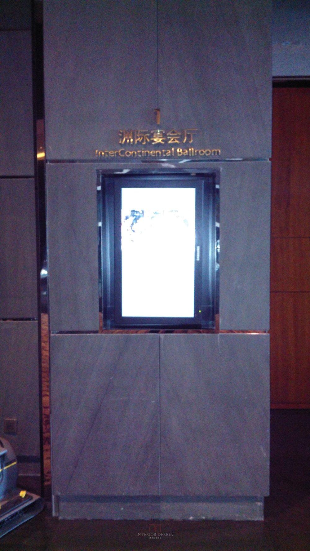 长沙北辰洲际酒店_IMG_20150219_123545.jpg