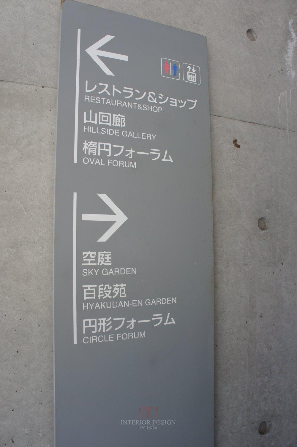 #伙伴一起看日本#  日本设计考察分享(更新美秀美术馆)_DSC05799.JPG