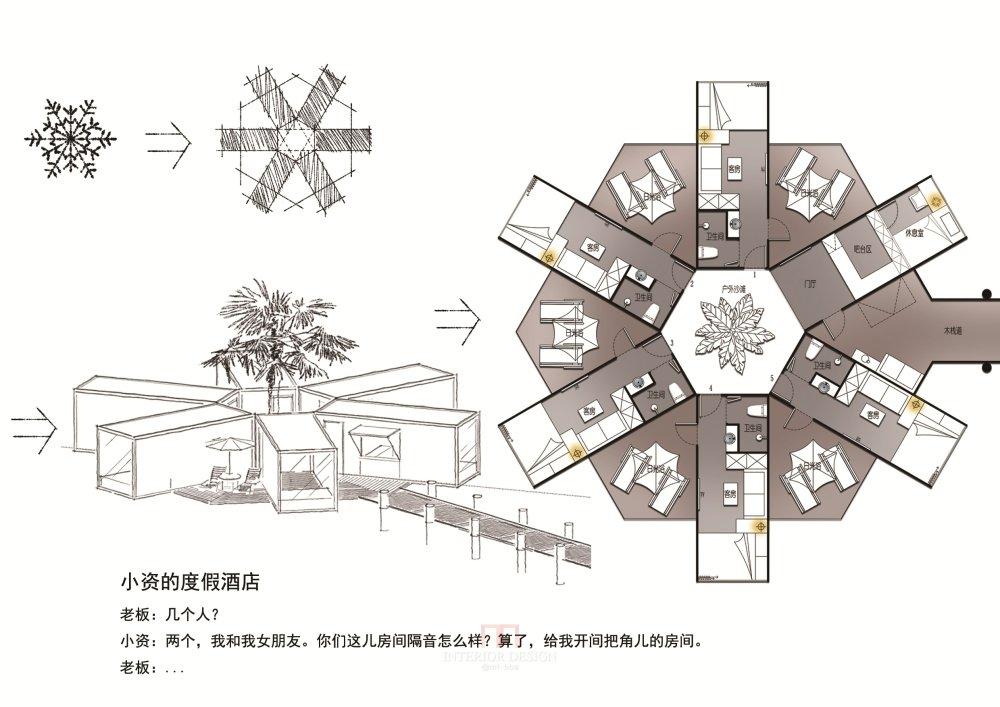 【第16期-住宅平面优化】一个集装箱住宅12套方案 投票奖励DB_01-2.jpg