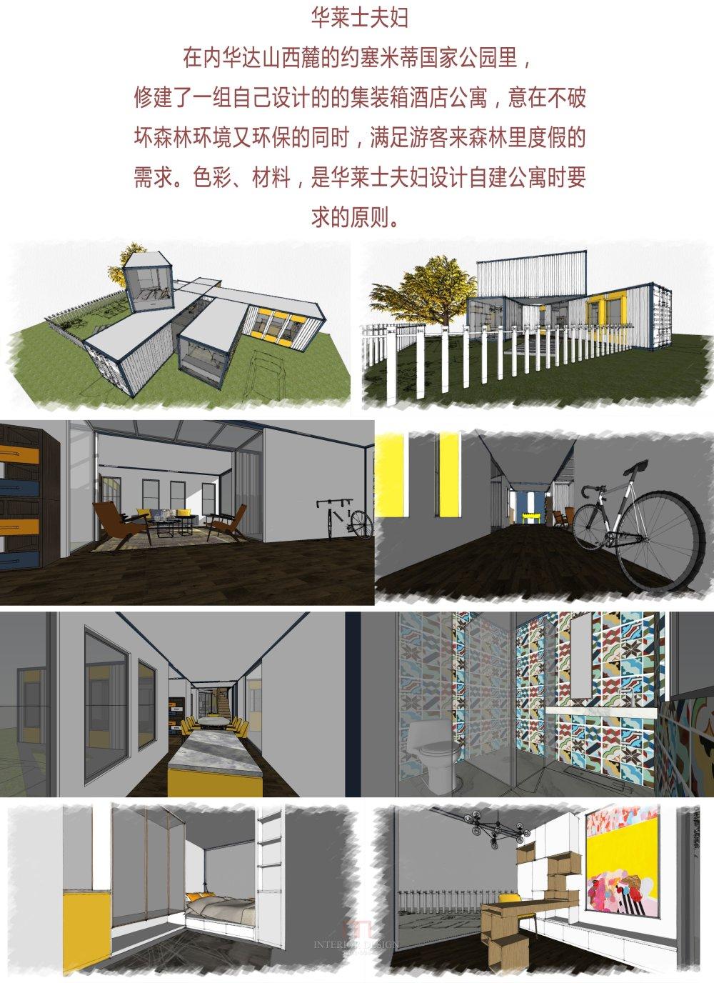 【第16期-住宅平面优化】一个集装箱住宅12套方案 投票奖励DB_05-2.jpg
