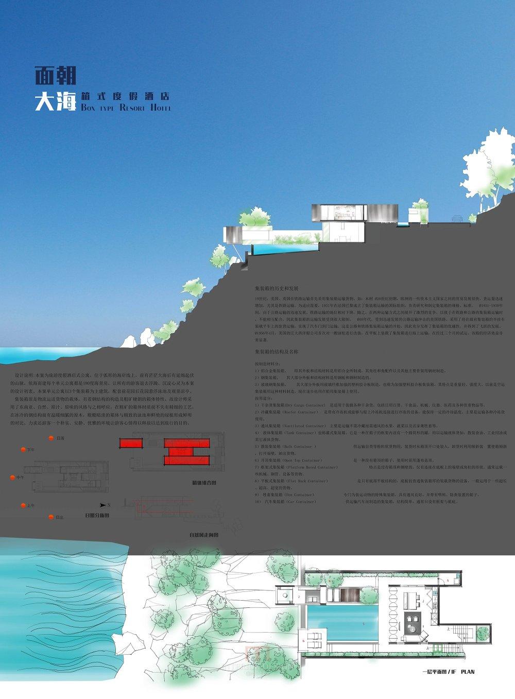 【第16期-住宅平面优化】一个集装箱住宅12套方案 投票奖励DB_06-1.jpg