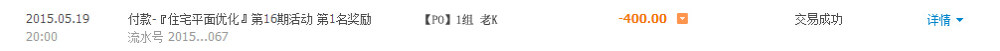 马蹄网【住宅平面优化群】第16期方案竞赛--活动奖励贴_01.jpg