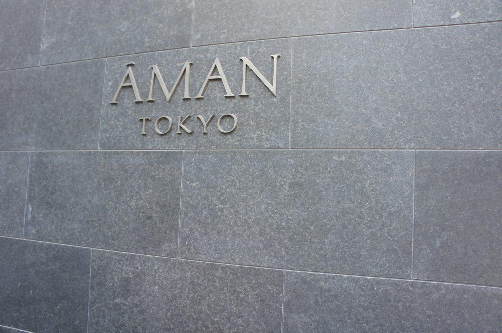 东京安缦酒店Aman Tokyo --Kerry Hill  自拍分享_DSC06491.JPG