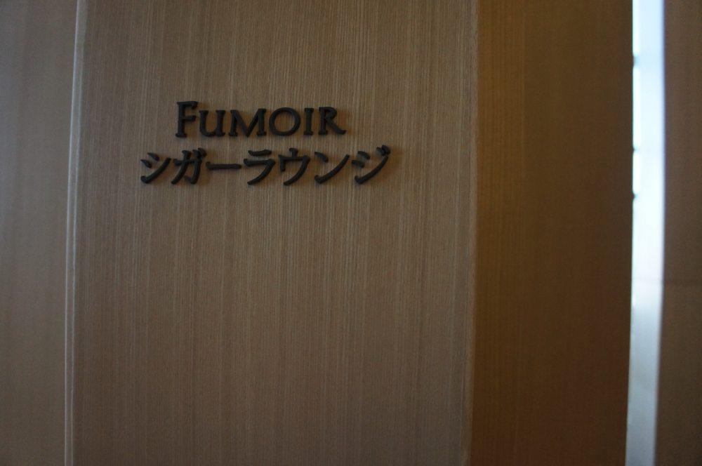 东京安缦酒店Aman Tokyo --Kerry Hill  自拍分享_DSC07028.JPG