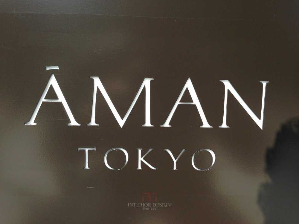 东京安缦酒店Aman Tokyo --Kerry Hill  自拍分享_IMG_7328.JPG