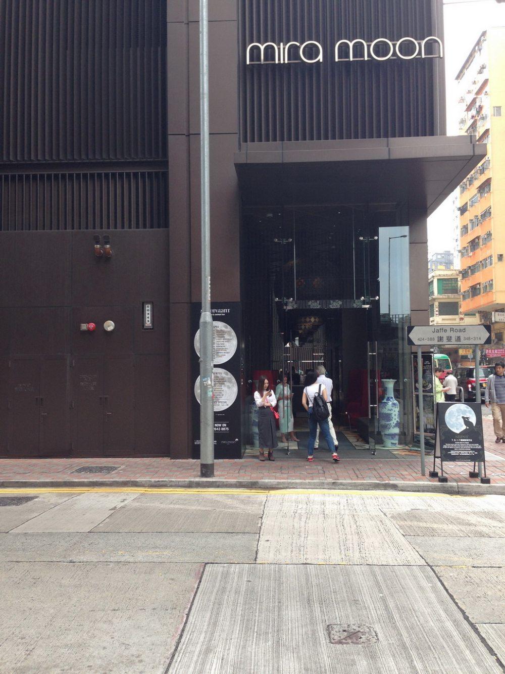 香港湾仔美丽华精品酒店Mira Moon Hotel  自拍分享_IMG_4194.JPG