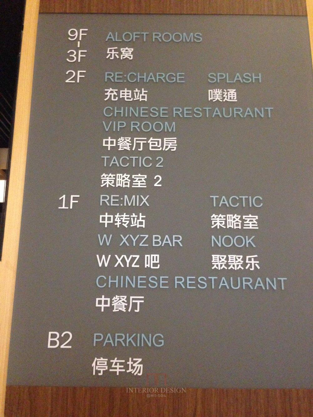 广州大学城雅乐轩酒店ALOFT GUANGZHOU UNIVERSITY PARK自拍分享_IMG_2708.JPG