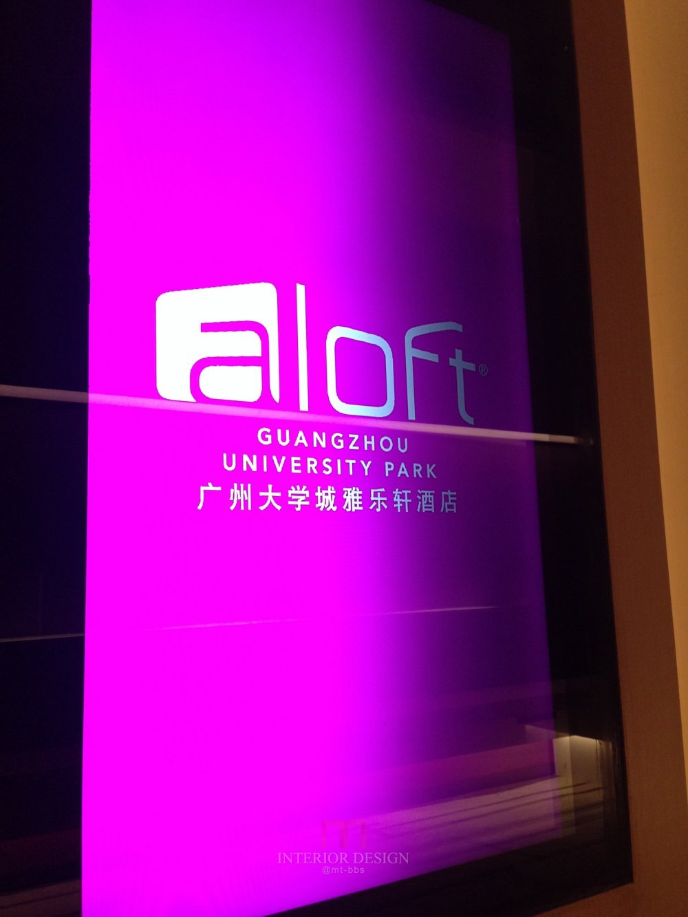 广州大学城雅乐轩酒店ALOFT GUANGZHOU UNIVERSITY PARK自拍分享_IMG_2772.JPG