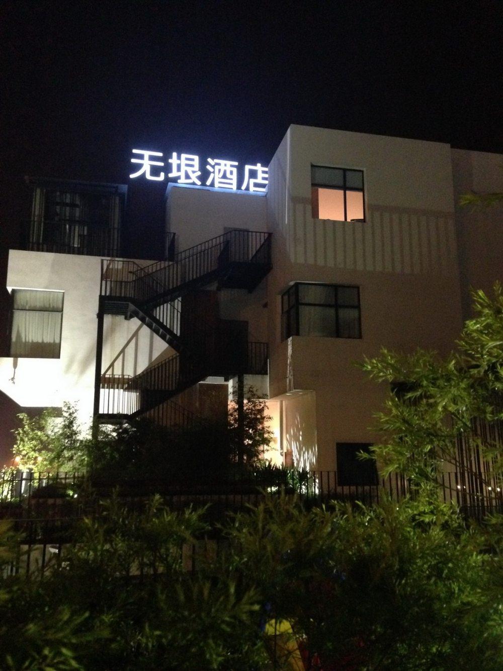 厦门乐雅无垠酒店Hotel Wind自拍 分享_IMG_2497.JPG