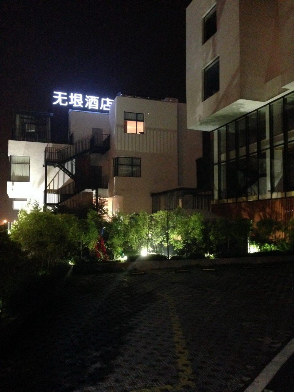 厦门乐雅无垠酒店Hotel Wind自拍 分享_IMG_2498.JPG